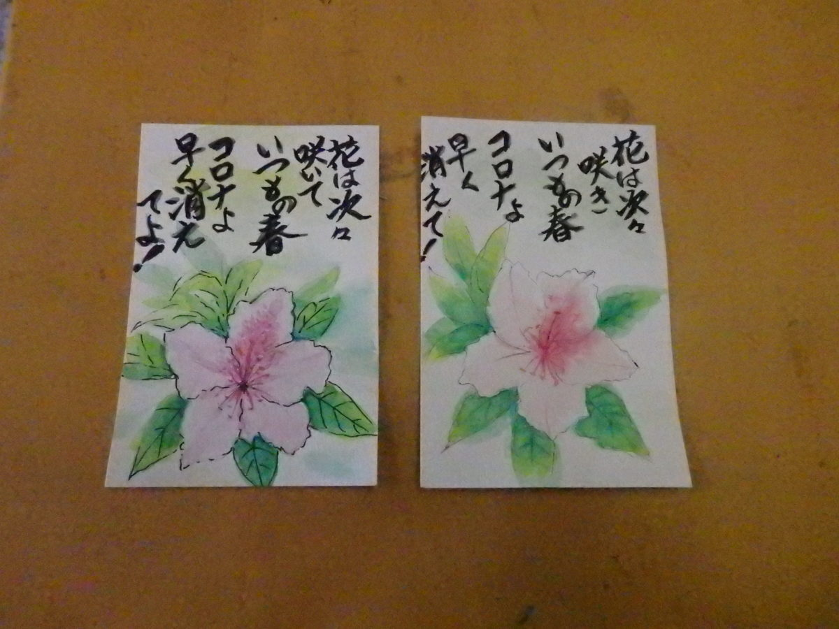 ペン画と水彩で描く 絵ハガキ